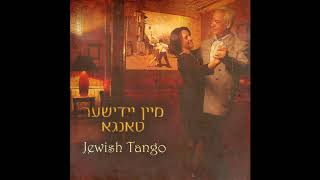 Смотреть музыкальный клип A Shed Dayne Treren  - Jewish Tango  - Traditional jewish music - yiddish music