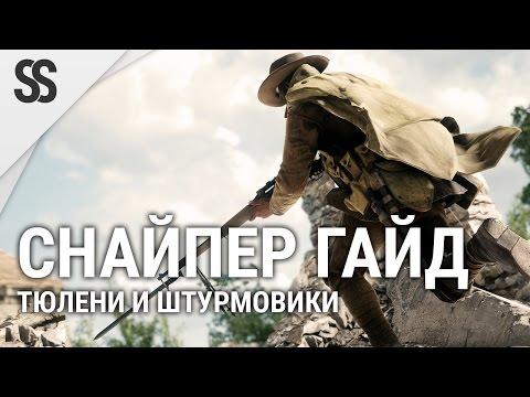 Battlefield 1 Снайпер гайд - Тюлени и штурмовики
