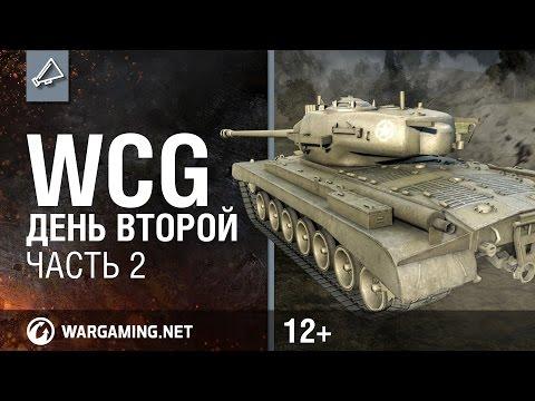 Лучшие реплеи главного кибертурнира wcg, лучшие реплеи главного кибертурнира wcg онлайн,world of tanks