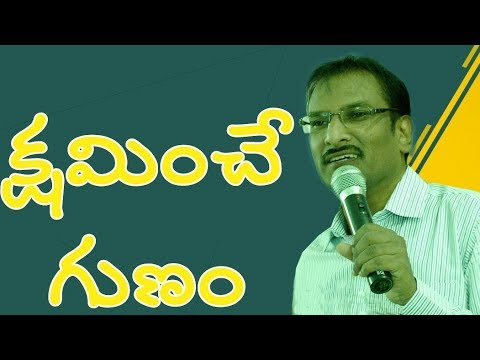 Practical talk on Forgiveness | క్షమించే గుణం | Bro. Edward Williams
