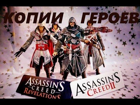 assassin's creed обзор копии героев игрушки премьера фильм ассасин крид кредо убийцы трейлер trailer