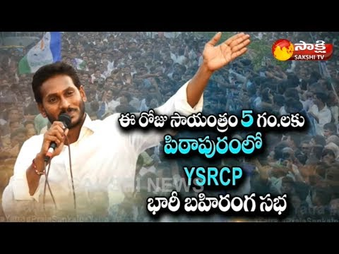 YS Jagan to hold public meeting at Pithapuram