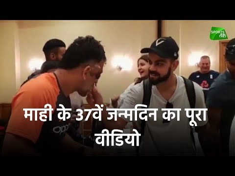 MS Dhoni Birthday Celebration | Full Video | Virat | Anushka | Sakshi | Ziva | Team India