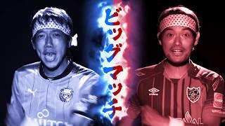 【公式】8/5(土) 第30回多摩川クラシコを等々力で堪能せよ!!