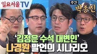 [주간 박종진] #43 - ①'김정은 수석 대변인' 나경원 발언의 시나리오 - 김갑수, 이봉규, 이혁재