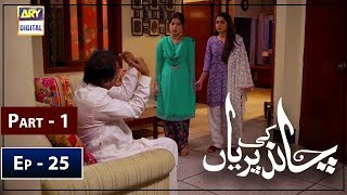 Chand Ki Pariyan Episode 25 - Part 1 - 18th March 2019 - ARY Digital Drama