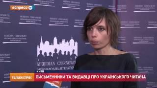 Письменники та видавці про українського читача - (видео)