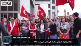 مصر العربية |  مشادات بين أتراك وأرمن في مظاهرات بأمريكا في ذكرى أحداث 1915