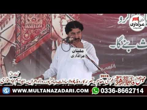 Zakir Syed Mushtaq Hussain Shah I Majlis 1 May 2019 I Qasiday And YadGar Masiab