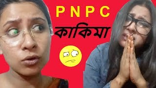 New Bangla Best Funny Video  -Pasher Barir  PNPC KAKIMAR PECHON PAKAMI