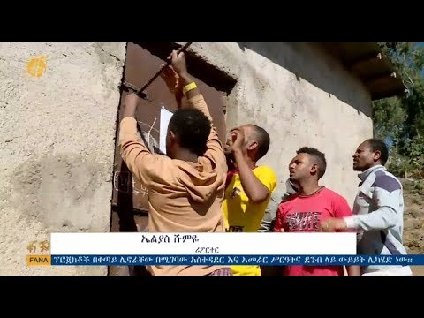 Fana Television Latest Ethiopian News