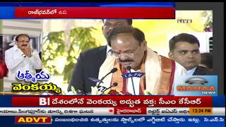 VIce President Venkaiah Naidu Excellent Speech After Felicitation Ceremony at Raj Bhavan |Mahaa News