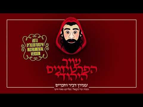 שיר הפרטיזנים היהודי - עמירן דביר & עדי נתנאלי & מאיר ווינר - הגירסה האינסטרומנטלית