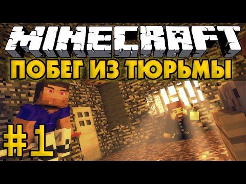 Minecraft Побег из тюрьмы #1 - Прохождение карты