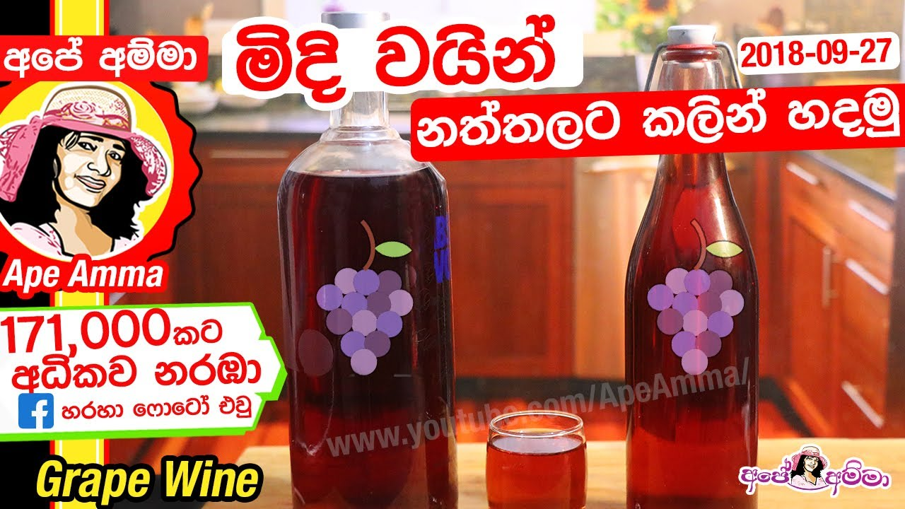 red grape wine|eng