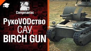 САУ Birch Gun - РукоVODство от Compmaniac [World of Tanks]