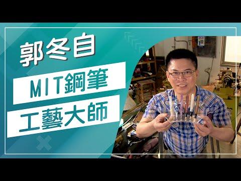 台灣-草地狀元-20180521 2/2- MIT鋼筆工藝大師