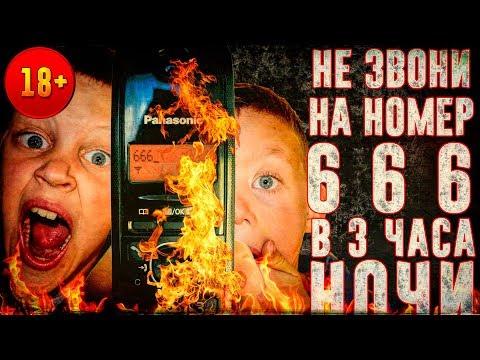 ВЫЗОВ ДУХОВ - ЗВОНОК В АД - НИКОГДА НЕ ЗВОНИ НА НОМЕР 666 В 3:00 ЧАСА НОЧИ   Страхи Шоу #14