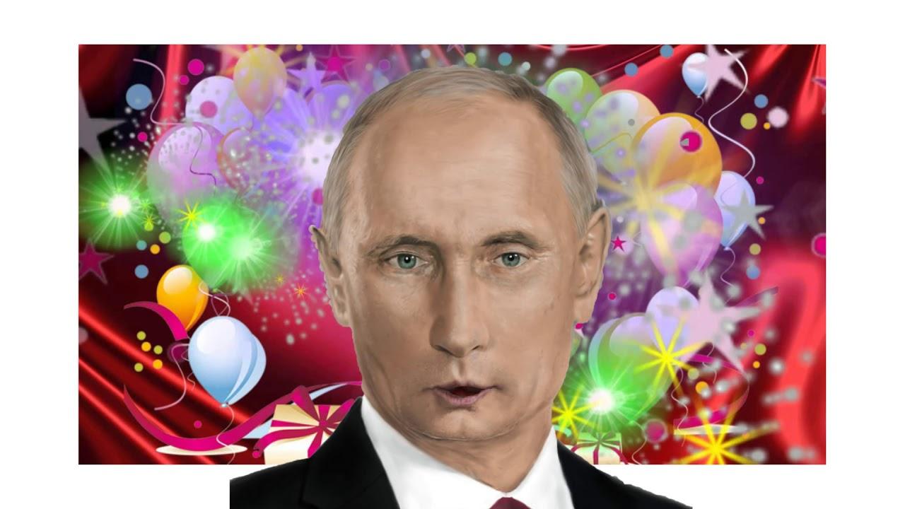 Голосовое поздравление путина с днем рождения по имени 740