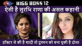 Bigg Boss 12 Surbhi Rana ने की है डॉक्टर से शादी, जानें  कैसी है उनकी REAL LIFE STORY