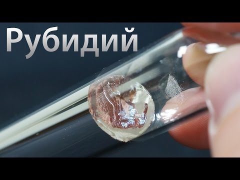 Рубидий - металл, который дороже золота.