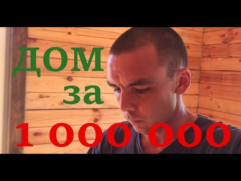 ДОМ за 1000000 и МАНИФЕСТ МОЕЙ НЕНАВИСТИ