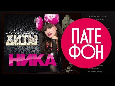 Нина Кузнецова - Карие глаза