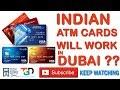 इंडिया के ATM कार्ड क्या दुबई में चलते हैं  | Indian ATM Cards Will Work In DUBAI ??? | HINDI URDU |