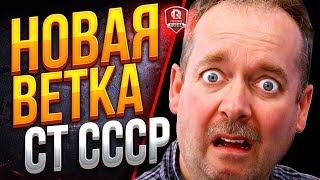 НОВАЯ ВЕТКА СТ СССР ● СТ В ПОЛУТЯЖЁЛОМ ВЕСЕ