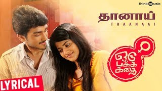 Oru Pakka Kathai | Thaanaai Song with Lyrics | Kalidas Jayaram, Megha Akash | Govind Menon
