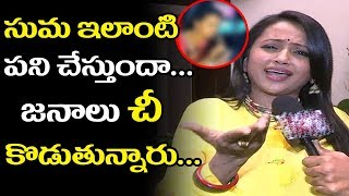 సుమ ఇలాంటి పని చేస్తుందా.. జనాలు చీ కొడుతున్నారు.. | Anchor Suma Sye Sye Sayyare Show Controversy