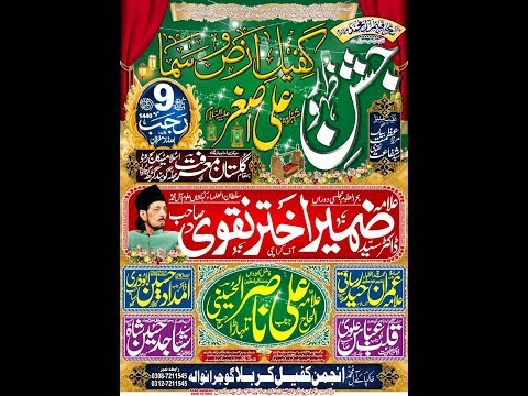 ???? Live Jashan |9 Rajab 2019 | imam bargah Gulstan e Marfat Gujranwala ( www.alajalnetwork.com )