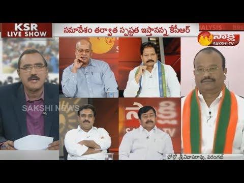 KSR Live Show: ఆంధ్ర, తెలంగాణలో ముందస్తు ఎన్నికలా..? - 23rd August 2018 - Watch Exclusive