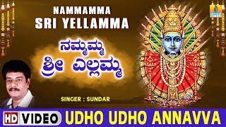Amma Yellamma - Udho Udho Annavva - Nammamma Sri Yellamma - Kannada Album