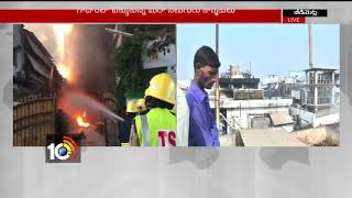 అదుపులోకి రాని మంటలు..| Fires Accident In Jeedimetla Chemical Factory | Update