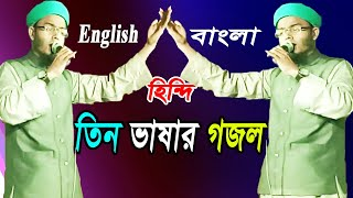 3 language Islamic song Dabanol shilpi gusthi 2017 Feb 11