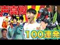 【革命的】一人で声真似100連発やっちゃったンゴ。 thumbnail
