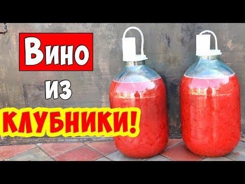 Вино из КЛУБНИКИ / Клубничное вино / ПРОСТОЙ РЕЦЕПТ! Strawberry wine!