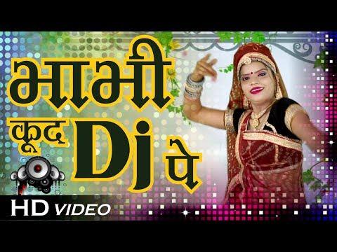 Brand NEW DJ GEET - भाभी कूद DJ पे | 1080p HD VIDEO | Marwadi DJ Song | RDC Rajasthani HD Channel