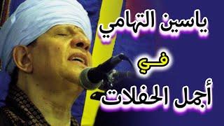 الشيخ ياسين التهامى وليله من الف ليله وليله فيديو كامل الوصلتين 2016