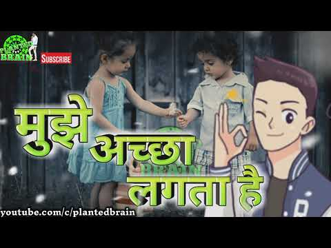 मुझे अच्छा लगता है | Romantic | Love | Cute | Hindi WhatsApp Status | ● Planted Brain ●