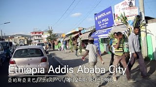 Addis Ababa City  Road View