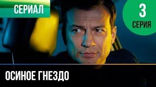 ▶️ Осиное гнездо 3 серия - Мелодрама | Русские мелодрамы