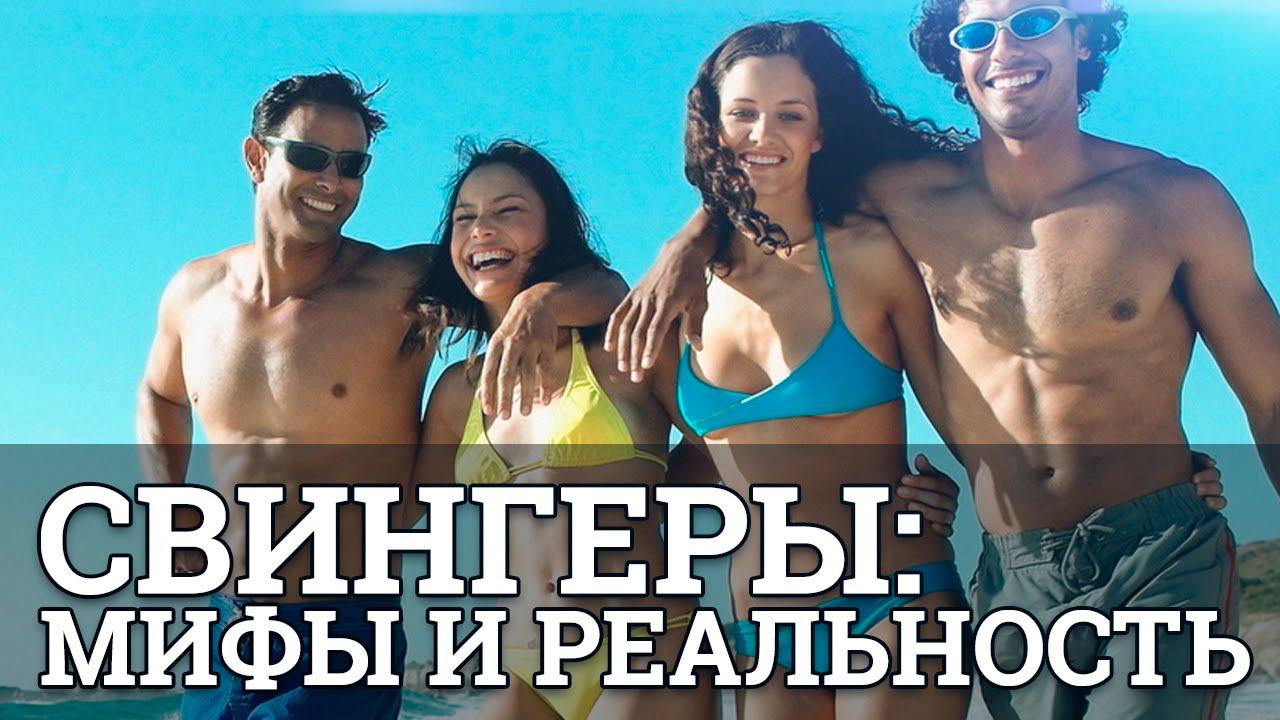 Свингеры видео в россии