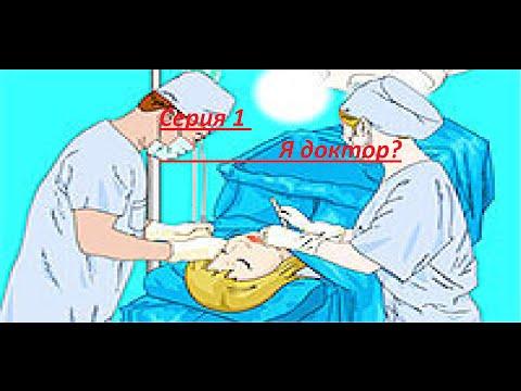 Игра Врач Хирург Операция На Сердце Стимулятора
