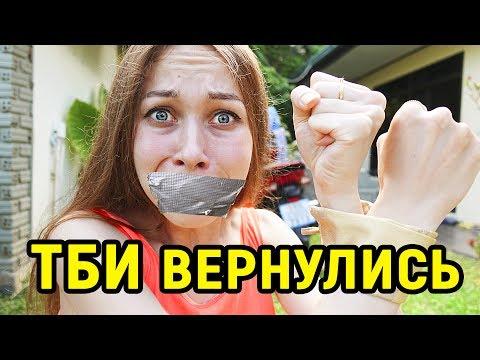 ОНИ МЕНЯ ПОХИТИЛИ! ТБИ - 6 серия