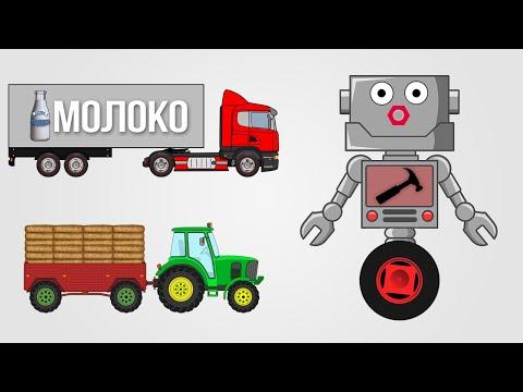 Приключение Автомеханика Роби  Тягач Молоковоз и Колесный Трактор