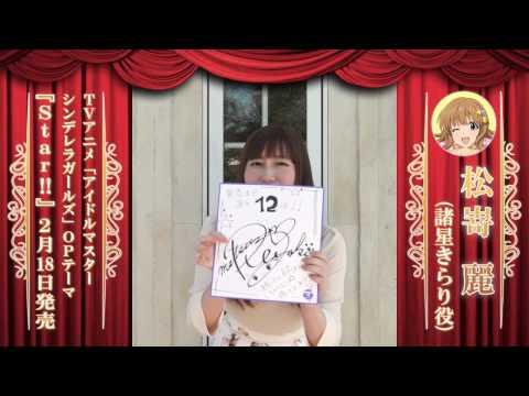 松嵜麗(諸星きらり役)「Star!!」コメント【TVアニメ「アイドルマスター シンデレラガールズ」OPテーマ】