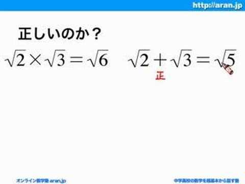 中3数学講座第2章平方根(6 ... : 中1 数学 正負の数 : 数学