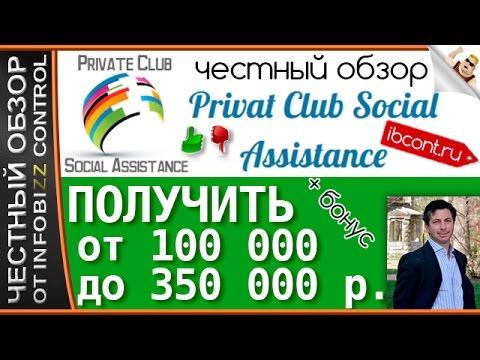 ПОЛУЧИ 280 000 РУБЛЕЙ ... PRIVAT CLUB SOCIAL ASSISTANCE / ЧЕСТНЫЙ ОБЗОР / СЛИВ КУРСА